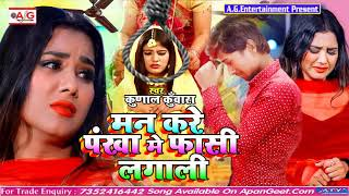 2021- SAD SONG - मन करे पंखा में फांसी लगाली - Man Kare Pankha Me Fansi Lagali - Kunal Kunwara
