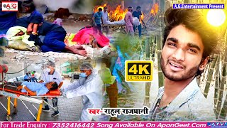 HD#video Crona स्पेशल 2021 #Rahul_Rajdhani - खाई का गरीबवा ए राम जी - सबसे बड़ा दर्दनाक वीडियो सॉन्ग