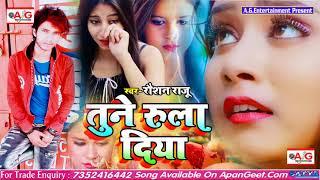 2021- SAD SONG - तूने रुला दिया - Tune Rula Diya - Raushan Raju - सबसे बड़ा दर्दनाक बेवफाई सॉन्ग