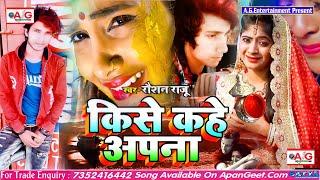 2021- SAD SONG - किसे कहे अपना - Kise Kahe Apana - Raushan Raju सबसे बड़ा बेवफाई सॉन्ग