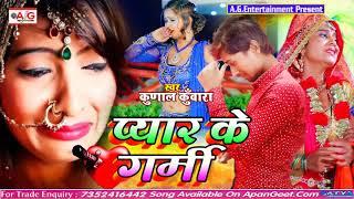 2021- SAD SONG - प्यार के गर्मी - Pyar Ke Garmi - Kunal Kunwara का सबसे बड़ा दर्दनाक बेवफाई सॉन्ग