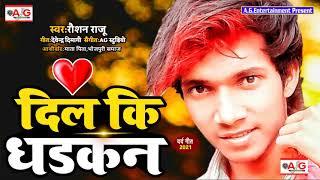 2021- BEWAFAI SONG - दिल की धड़कन - Raushan Raju - Dil Ki Dhadkan भोजपुरी का सबसे बड़ा दर्दनाक सॉन्ग