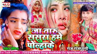 2021- SAD SONG #Raj_Rajdhani - जातारु ससुरा हमे पोल्हाके - Jataru Sasura Hame Polhake - बेवफाई सॉन्ग