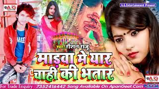 2021- SAD SONG - माड़वा मे यार चाही की भतार - Madawa Me Yar Chahi Ki Bhatar Raushan Rau बेवफाई सॉन्ग