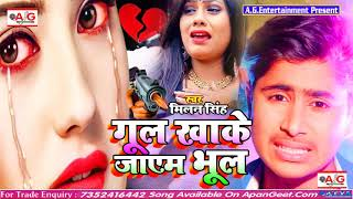 2021- BEWAFAI SONG - गूल खाके जाएम भूल - Gul Khake Jayem Bhul - Milan Singh SAD SONG