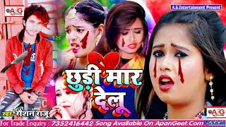 2021- बेवफाई सॉन्ग - छुड़ी मार  देलू - Chhudi Mar Delu - Raushan Raju Sabse Bada Dardnak Sad Song