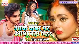 2021- SAD SONG #Rahul_Rajdhani - आके कबर पर आंसू बहा दिहा - Aake Kabar Par Aansu Baha Diha - बेवफाई