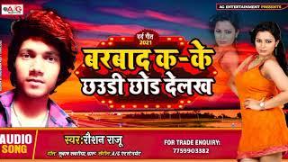 2021- BEWAFAI SONG - बर्बाद करके छौड़ी छोड़ देलख - Barbad Karke Chhaudi Chhod Delakh - रौशन राजू