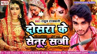 2021- SAD SONG #Rahul_Rajdhani - दोसरा के सेनुर सजी हो - Dosara Ke Senur Saji सबसे बड़ा बेवफाई सॉन्ग