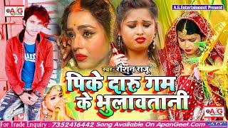 2021- बेवफाई सॉन्ग - पिके दारु गम के भुलावतानी - Pike Daru Gam Ke Bhulawatani #Raushan_Raju SAD SONG