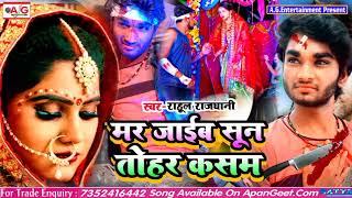 2021- SAD SONG #Rahul_Rajdhani - मर जाएम सुन तोहर कसम - Mar Jayem Sun Tohar Kasam - सबसे बड़ा बेवफाई