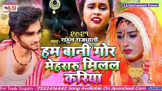 2021- SAD SONG #Rahul_Rajdhani - हम बानी गोर मेहरारू मिलल करिया - Ham Bani Gor Mehararu Milal Kariya