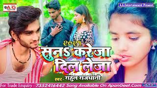 2021- SAD SONG #Rahul_Rajdhani - सुना करेजा दिल लेजा - Suna Kareja Dil Leja - सबसे बड़ा बेवफाई सॉन्ग