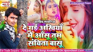 2021- सबसे बड़ा हिंदी दर्दनाक सॉन्ग - दे गई अखियाँ में आंसू तुम संचिता बासू Arvind Sawariya SAD SONG