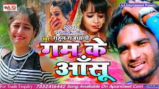 2021- #Rahul_Rajdhani Top 10 सबसे बड़ा दर्दनाक बेवफाई सॉन्ग || गम के आंसू || Gam Ke Aansu - SAD SONG