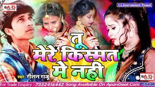 2021BHOJPURI BEWAFAI SONG - तू मेरे किस्मत में नहीं - Tu Mere Kismat Me Nahi - Raushan Raju Sad Song