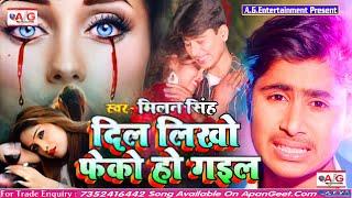 2021- Bhojpuri Bewafai Song || दिल लिखो फेको हो गई || Dil Likho Feko Ho Gail || Milan Singh Sad Song