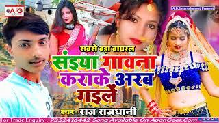 2021- Love Song #Raj_Rajdhani - संईया गवना कराके अरब गईलें - Saiya Gawana Karake Arab Gaile