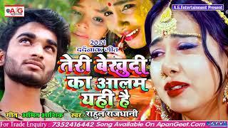 2021- SAD SONG #Rahul_Rajdhani - तेरी बेखुदी का आलम यही है - Teri Bekhudi Ka Aalam Yahi Hai - बेवफाई