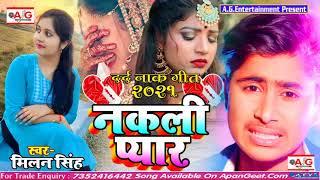 2021- SAD SONG - नकली प्यार - Milan Singh - Nakali Pyar - सबसे बड़ा दर्दनाक बेवफाई सॉन्ग