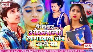 2021- Love Song - ओठलाली लगावल तोर ब्यूटी बा - Othlali Lagawal Tor Beauty Ba - रौशन राजू RaushanRaju