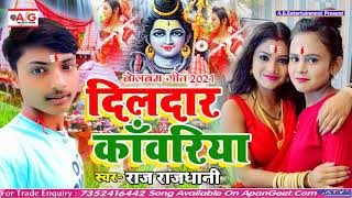 2021- सबसे बड़ा कांवर भजन #Raj_Rajdhani - दिलदार कांवरिया - Dildar Kanwariya - Bhojpuri Bolbam Song