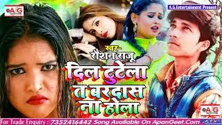 2021- SAD SONG - दिल टुटेला त बरदास ना होला - Raushan Raju Dil Tutela Ta Bardas Na Hola बेवफाई सॉन्ग