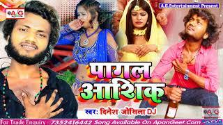 2021दिनेश जोशीला डीजे का सबसे बड़ा दर्दनाक बेवफाई सॉन्ग - पागल आशिक - Pagal Aashiq Bhojpuri Sad Song