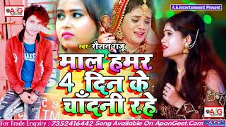 2021- SAD SONG - माल हमर 4 दिन के चांदनी रहे - Mal Hamar 4 Din Ke Chandani Rahe #Raushan_Raju बेवफाई