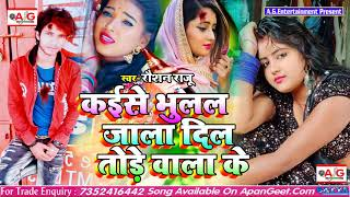 2021- SAD SONG - कईसे भुलल जाला दिल तोड़े वाला के #Raushan_Raju - Kaise Bhulal Jala Dil Tode Wala Ke
