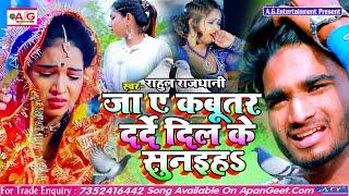 2021- SAD SONG #Rahul_Rajdhani - जा ए कबूतर दर्दे दिल के सुनईहा - Ja A Kabutar Darde Dil Ke Sunaiha