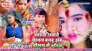 2021#Raj_Rajdhani दर्दनाक बेवफाई सॉन्ग - माड़वा छवाय लागल बनबू अब दोसरा के कनिया - Madawa Chhawaye