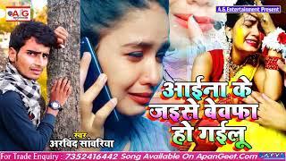 2021- Sad Song - आईना के जैसे बेवफा हो गईलू - Aaina Ke Jaise Bewafa Ho Gailu - Arvind Sawariya