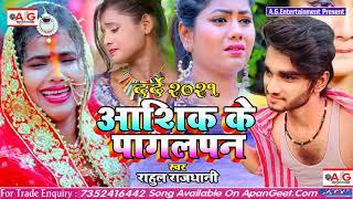 2021- Bhojpuri SAD SONG #Rahul_Rajdhani - आशिक के पागलपन - Aashiq Ke Pagalpan सबसे बड़ा बेवफाई सॉन्ग