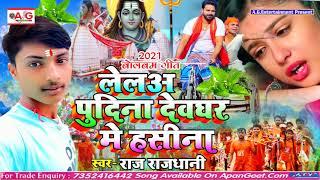 #Pudina_A_Hasina #Raj_Rajdhani Bhojpuri Bolbam Song 2021 | लेला पुदीना देवघर में हसीना | Lela Pudina