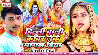 Bolbam Song 2021 राज राजधानी - दिल्ली वाली कांवर लेके भागल बिया - Delhi Wali Kanwar Leke Bhagal Biya