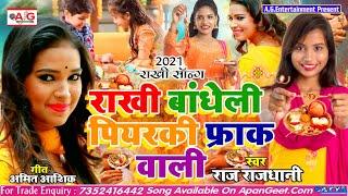 राखी स्पेशल गीत 2021- राखी बांधेली पियरकी फराक वाली #Raj_Rajdhani - Rakhi Bandheli Piyarki Frak Wali