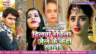 2021Bhojpuri Sad Song दिलवा रोवेला जेल के कैदी खानी#Dilawa Rowela Jel Ke Kaidi Khani#अरविंद सांवरिया