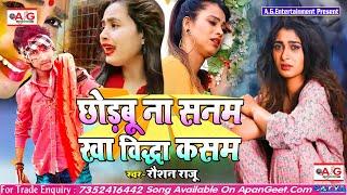 2021#Bhojpuri_Sad_Song || छोड़बू ना सनम खा विद्या कसम || Chhodabu Na Kha Bidha Kasam || Raushan Raju