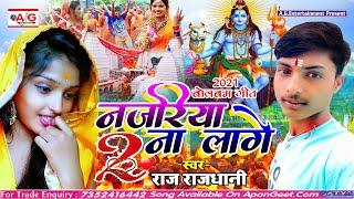 नजरिया ना लागे 2 || Najariya Na Lage 2 || #Raj_Rajdhani का सबसे बड़ा बोलबम सॉन्ग 2021 भक्ति सावन गीत