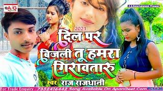 2021 Love Song || दिल पर बिजली तू हमरा गिरावतारु || Raj Rajdhani || Dil Par Hamara Bijili Girawataru
