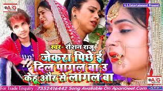 2021-Bhojpuri Sad Song || जेकरा पीछे ई दिल पागल बा उ केहू और से लागल बा || Raushan Raju बेवफाई सॉन्ग