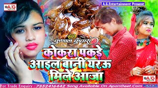 2021- Dehati Love Song - कोकरा पकड़े आईल बानी यरऊ मिले आजा - Kunal Kunwara - Kokara Pakade Aail Bani