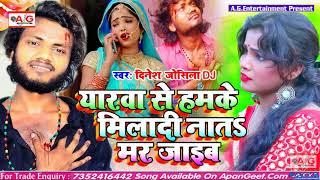 2021- एगो प्रेमी के दर्द - यारवा से हमके मिलादी नाता मर जाईब - दिनेश जोशीला डीजे - Bhojpuri Sad Song