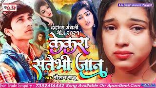 दर्दभरा मैथिली सॉन्ग 2021- केकरा सतैभी जान - Kekara Sataibhi Jan रौशन राजू का सबसे बड़ा बेवफाई सॉन्ग