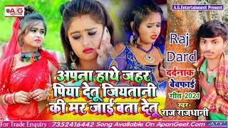 दर्दे आह...आह...आह 2021 #Raj_Rajdhani Sad Song - अपना हाथे जहर पिया देतू जियतानी कि मर जाई बता देतू