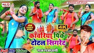#Video कांवरिया पीके टोटल सिगरेट #Raj_Rajdhani बोलबम वीडियो सॉन्ग 2021- Kanwariya Pike Total Cigaret