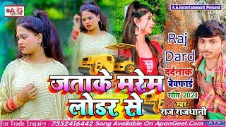 2021- सबसे बड़ा बेवफाई सॉन्ग - जताके मरेम लोडर से #Raj_Rajdhani - Jatake Marem Lodar Se - Sad Song