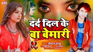 2021- SAD SONG - दर्द दिल के बा बेमारी - Dard Dil Ke Ba Bimari - Raushan Raju सबसे बड़ा बेवफाई सॉन्ग