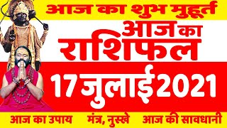 17 July 2021 AAJ KA RASHIFAL | आज का राशिफल | Today Horoscope | आज का उपाय | Daati Ji Maharaj